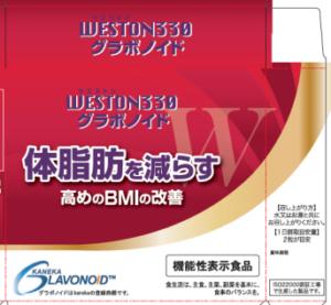 15.WESTON330 グラボノイド
