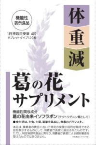 17.葛の花サプリメント