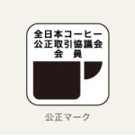 25.コーヒーの公正マーク