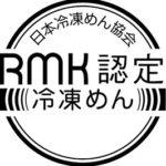 28.冷凍めん協会(RMK)認定マーク
