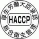 5.HACCPハサップマーク