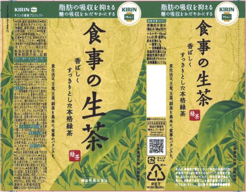食事の生茶(A2)