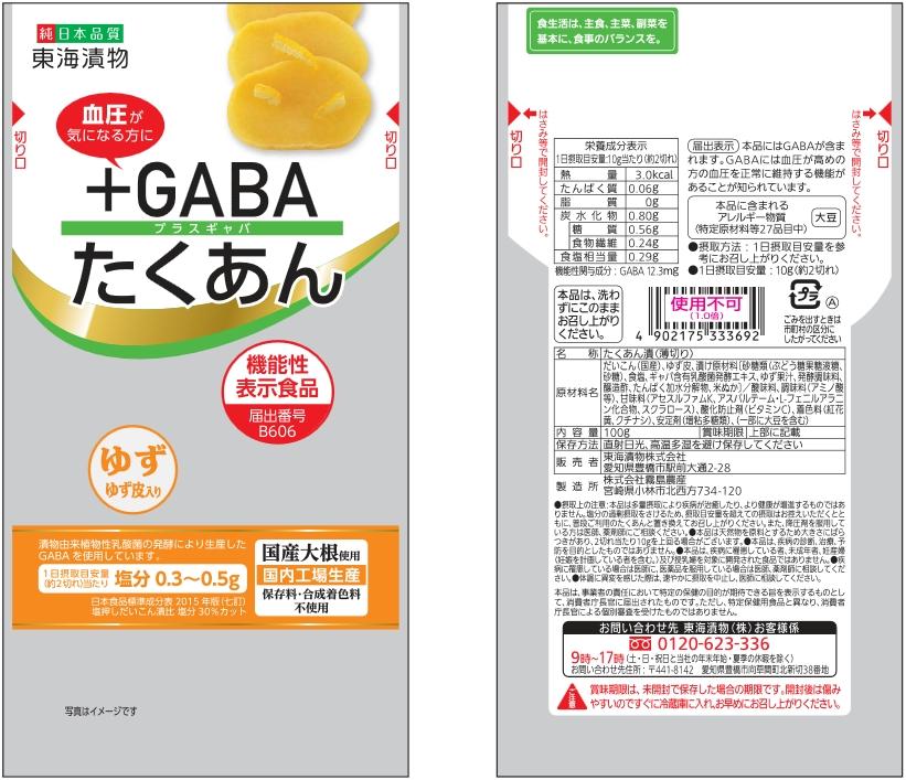 +GABA(プラスギャバ)たくあん ゆず