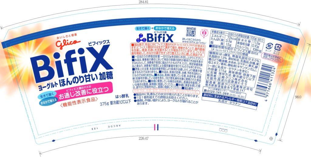BifiX(ビフィックス)ヨーグルトほんのり甘い加糖