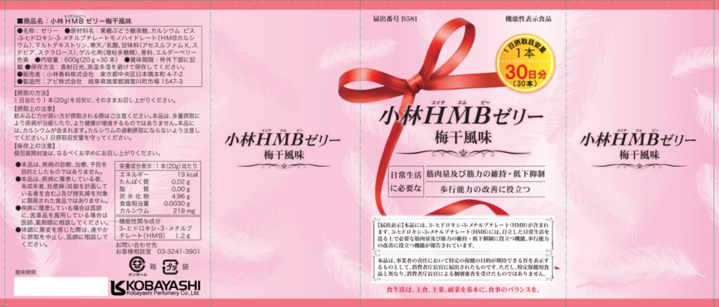 小林HMB(エイチエムビー)ゼリー梅干風味