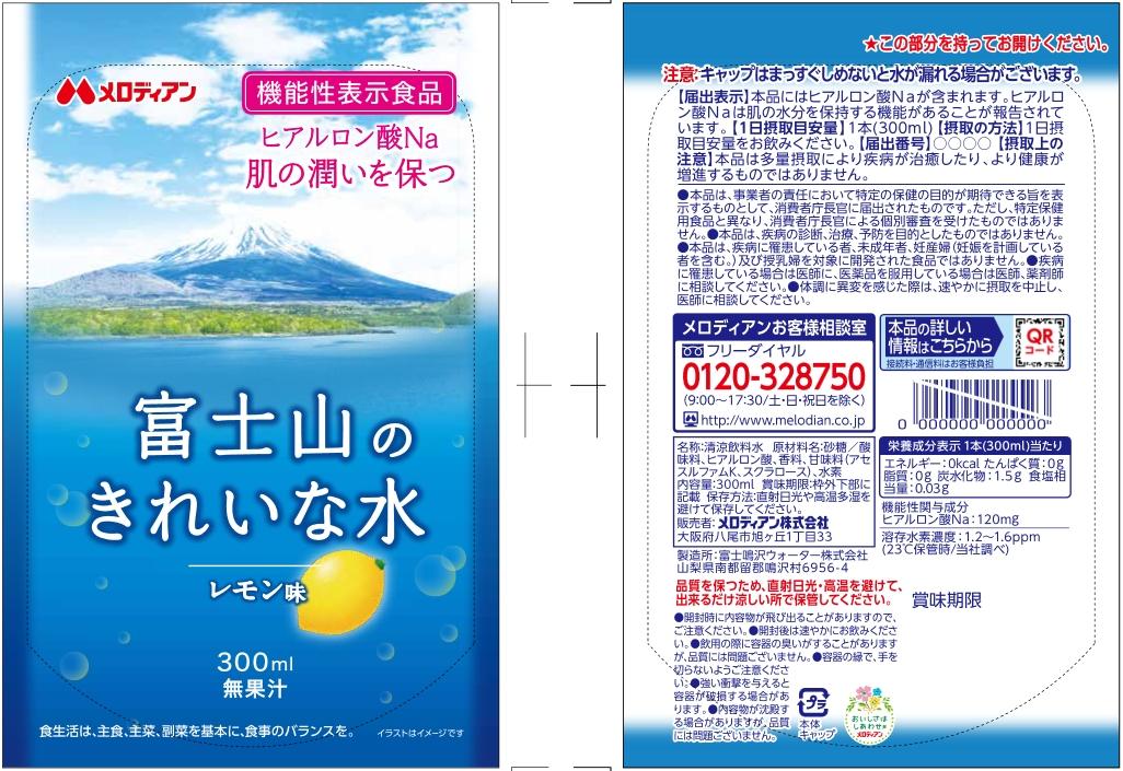 富士山のきれいな水 レモン味
