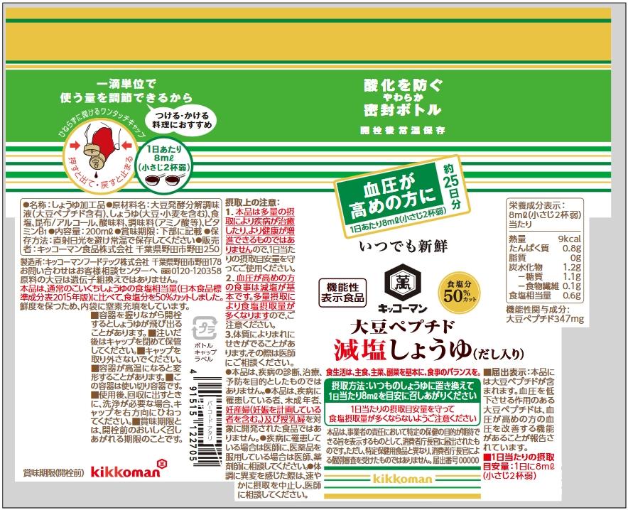 大豆ペプチド減塩しょうゆ(だし入り)