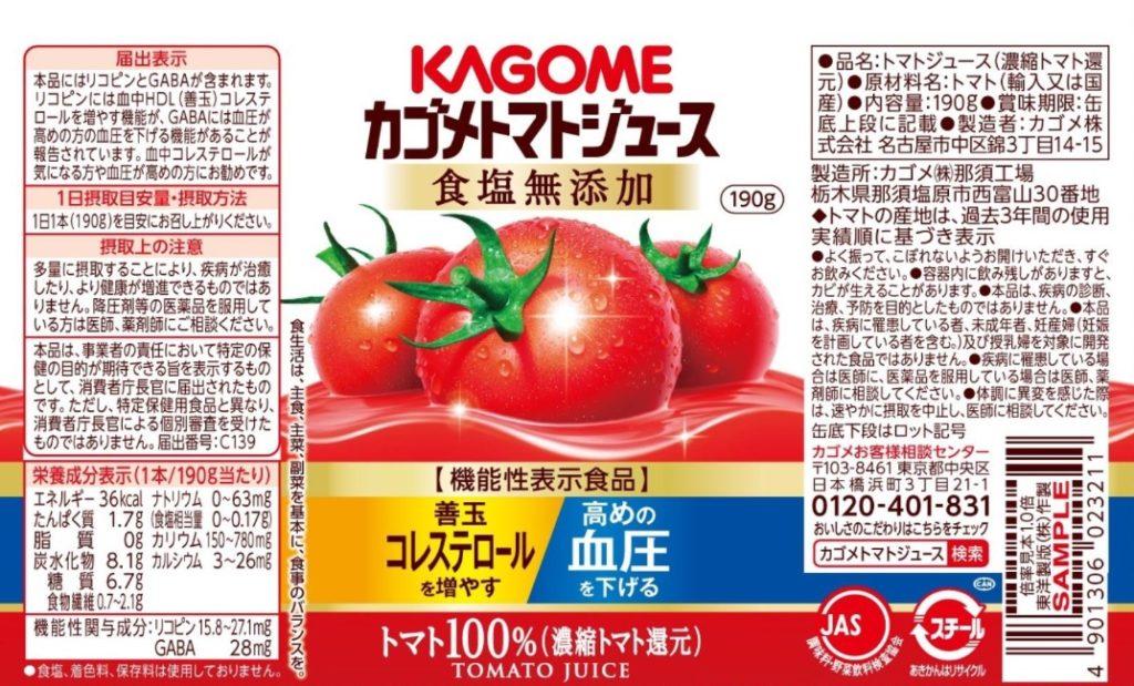KAGOME(カゴメ)カゴメトマトジュース食塩無添加190g