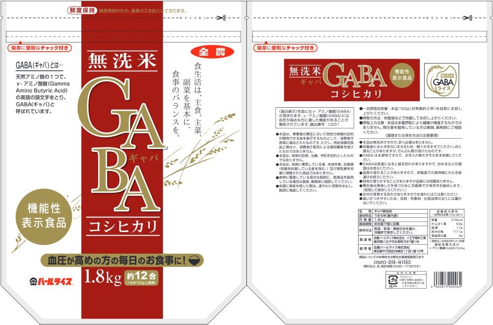 無洗米GABA(ギャバ)コシヒカリ