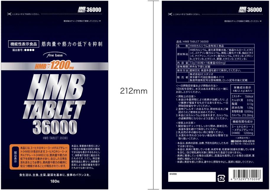 HMB(エイチエムビー)TABLET(タブレット)36000