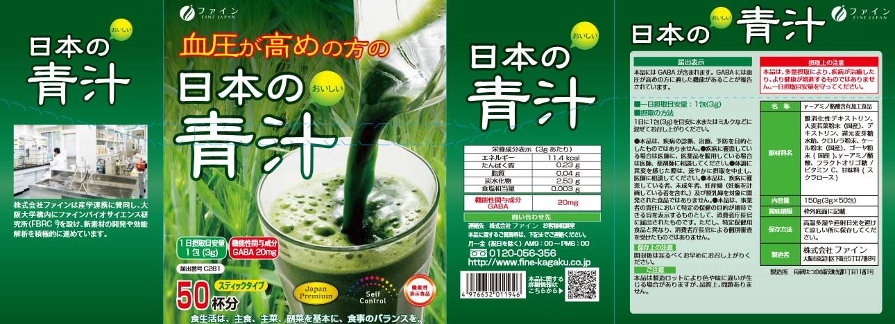 血圧が高めの方の日本の青汁