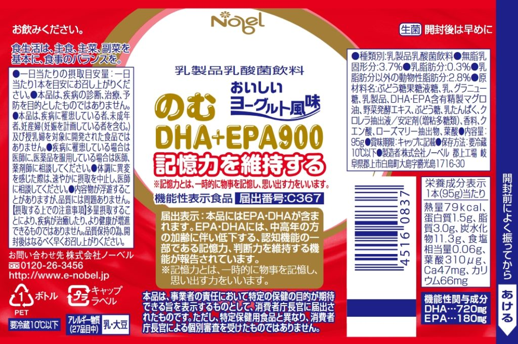 のむDHA+EPA(ディーエイチエープラスイーピーエー)900