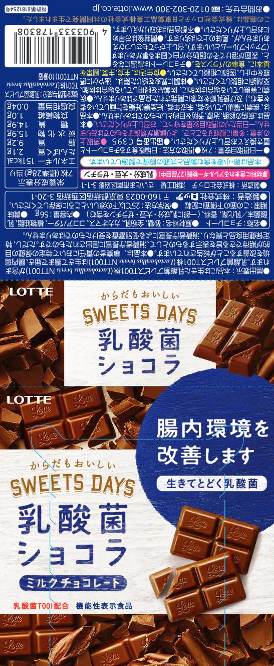 ロッテ 乳酸菌ショコラ