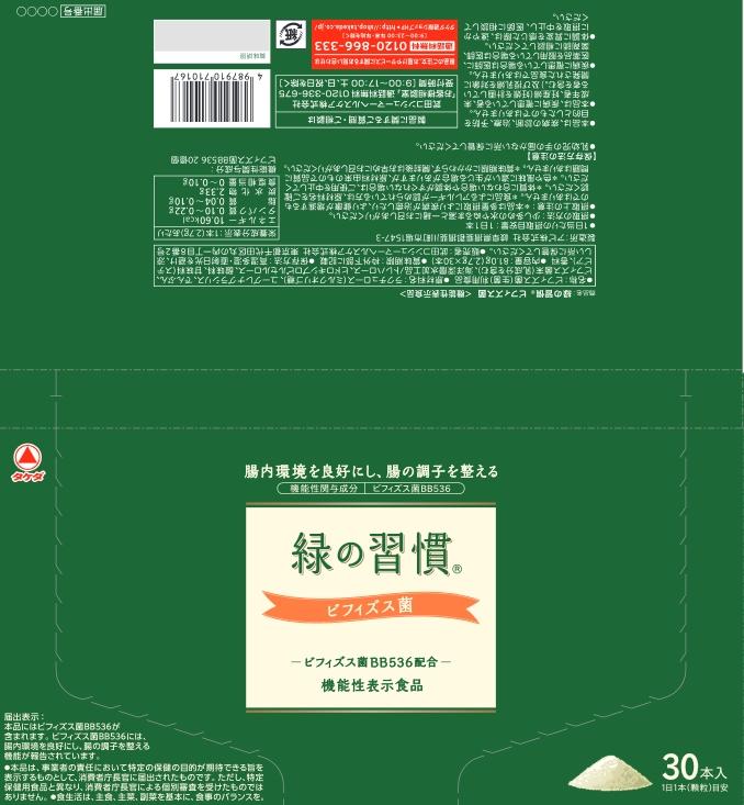 緑の習慣 ビフィズス菌