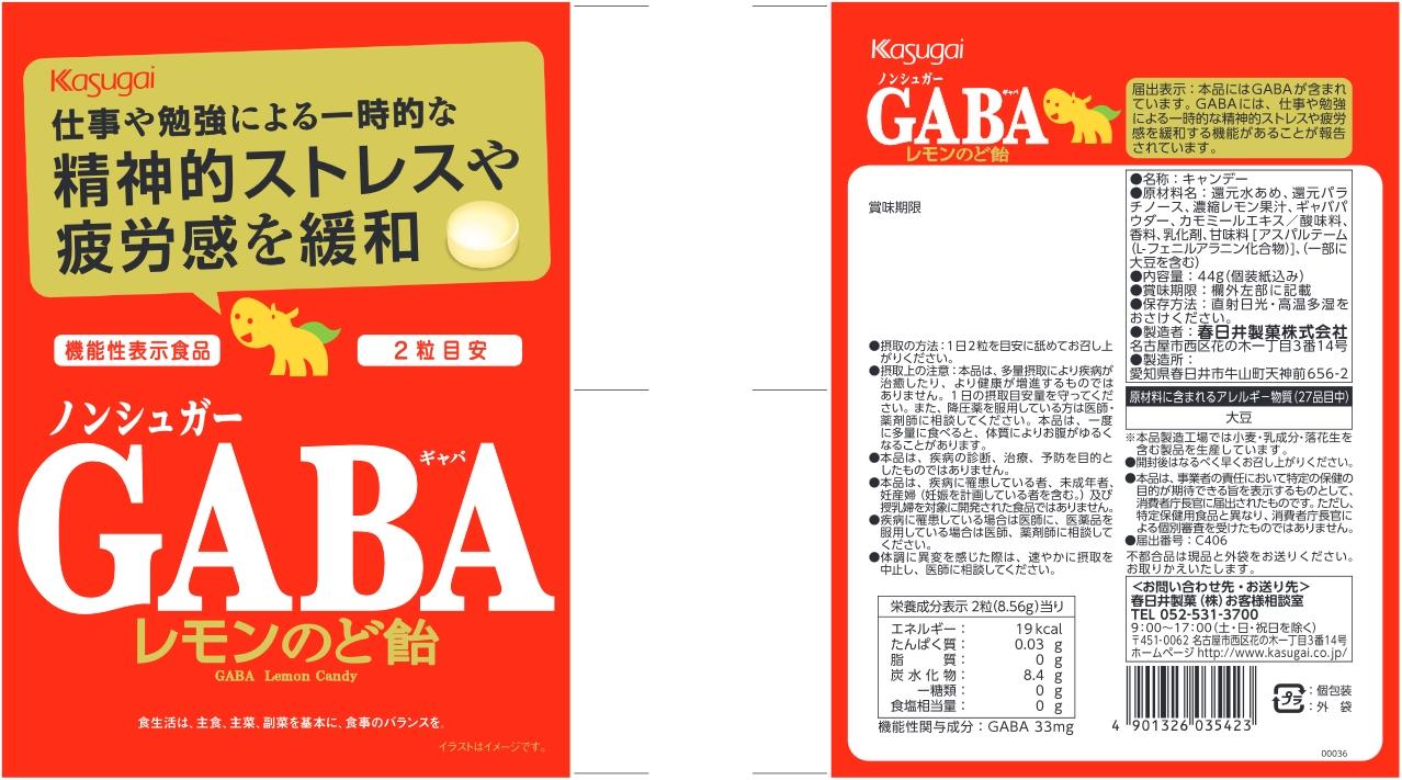 ノンシュガーGABA(ギャバ)レモンのど飴