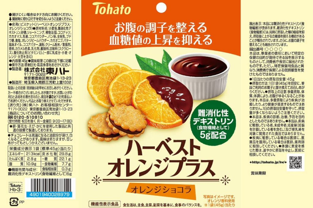 ハーベストオレンジプラス・オレンジショコラ