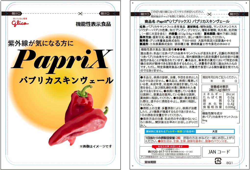 PapriX(パプリックス)パプリカスキンヴェール