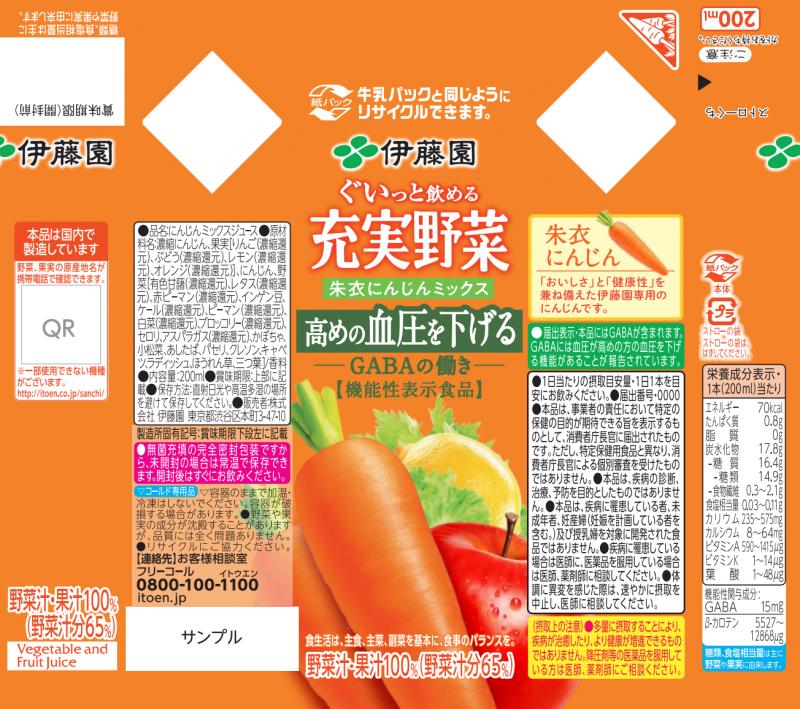 充実野菜朱衣にんじんミックス