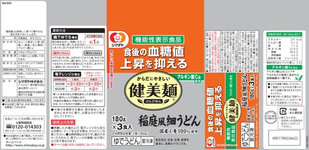 冷凍「健美麺」食後の血糖値上昇を抑えるうどん(E596)