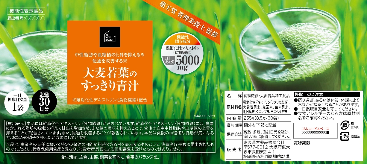 大麦若葉のすっきり青汁