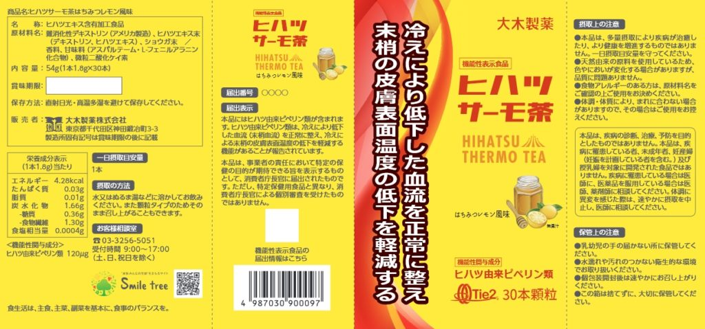 ヒハツサーモ茶はちみつレモン風味
