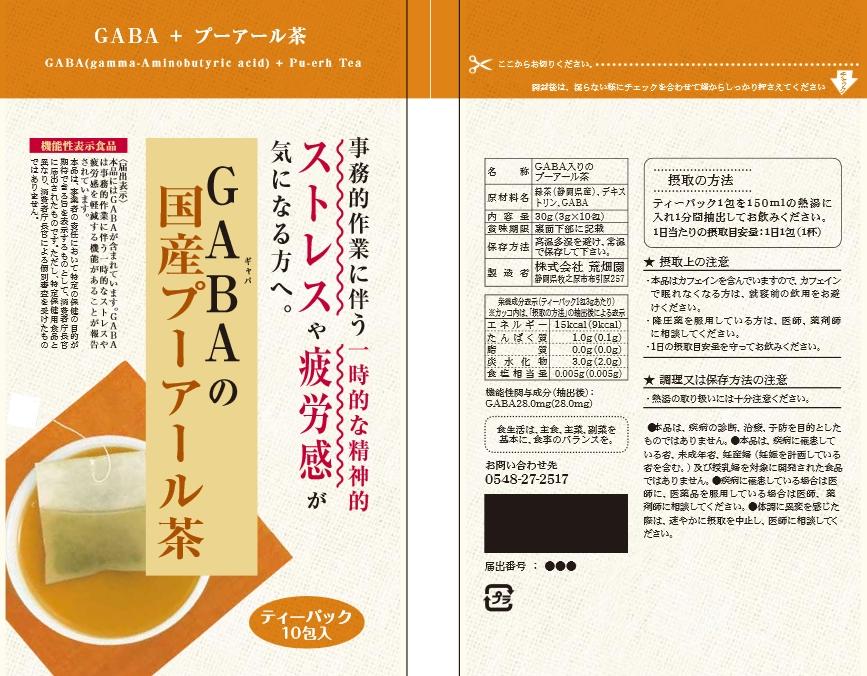 GABA(ギャバ)の国産プーアール茶