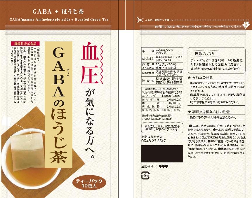 GABA(ギャバ)のほうじ茶