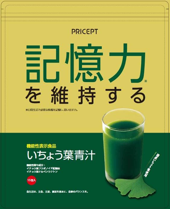 いちょう葉青汁