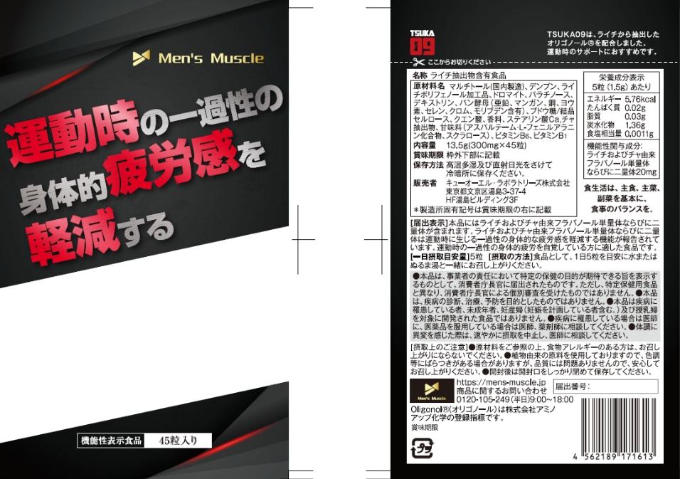 TSUKA09(ツカゼロナイン)