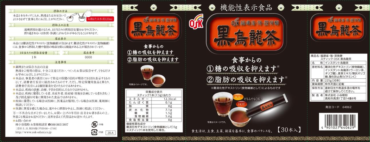 福建省・強・深発酵スティックOSK(オーエスケー)黒烏龍茶