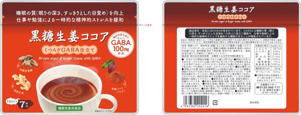 黒糖生姜ココア くつろぎGABA(ギャバ)仕立て