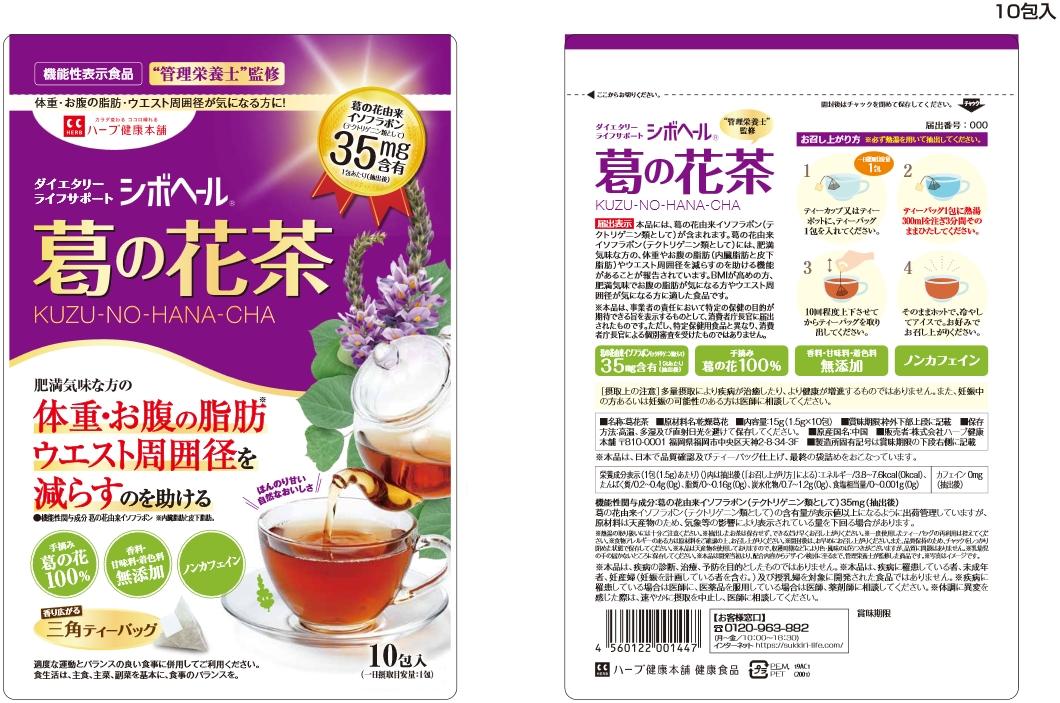 シボヘール葛の花茶