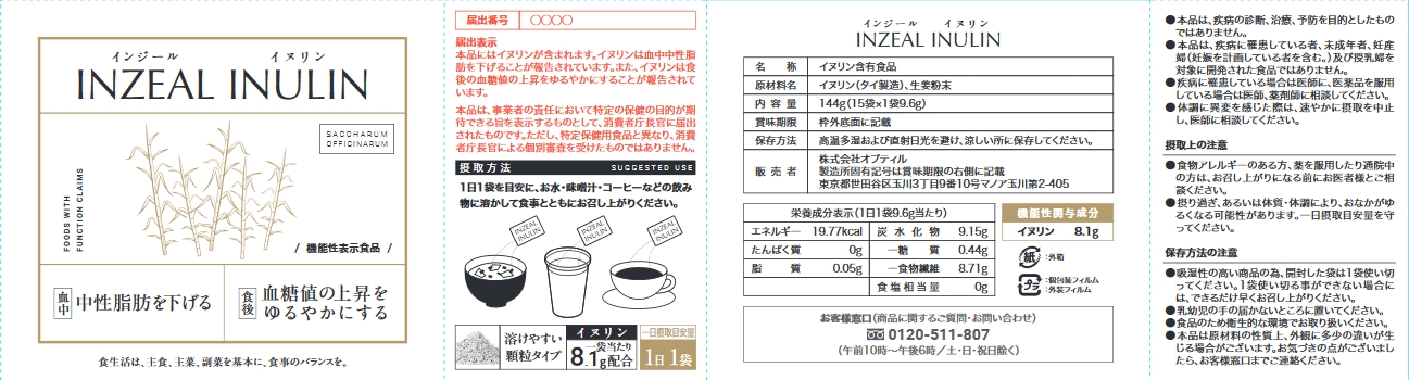 INZEAL INULIN(インジール イヌリン)