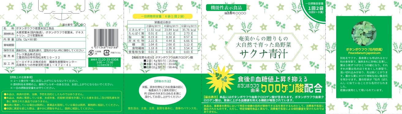 奄美からの贈りもの 大自然で育った島野菜 サクナ青汁