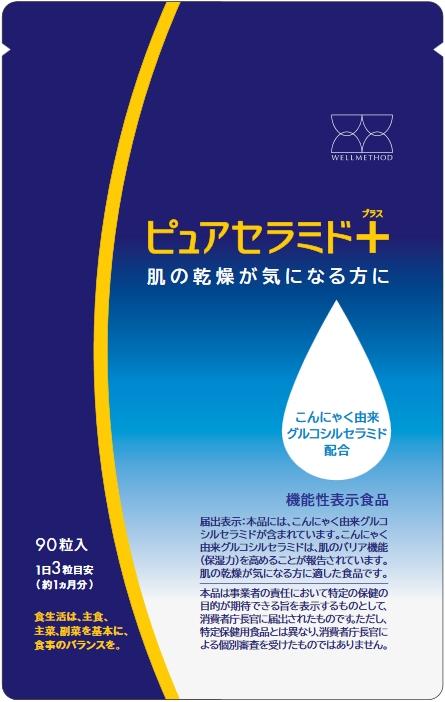 ピュアセラミド+(プラス)