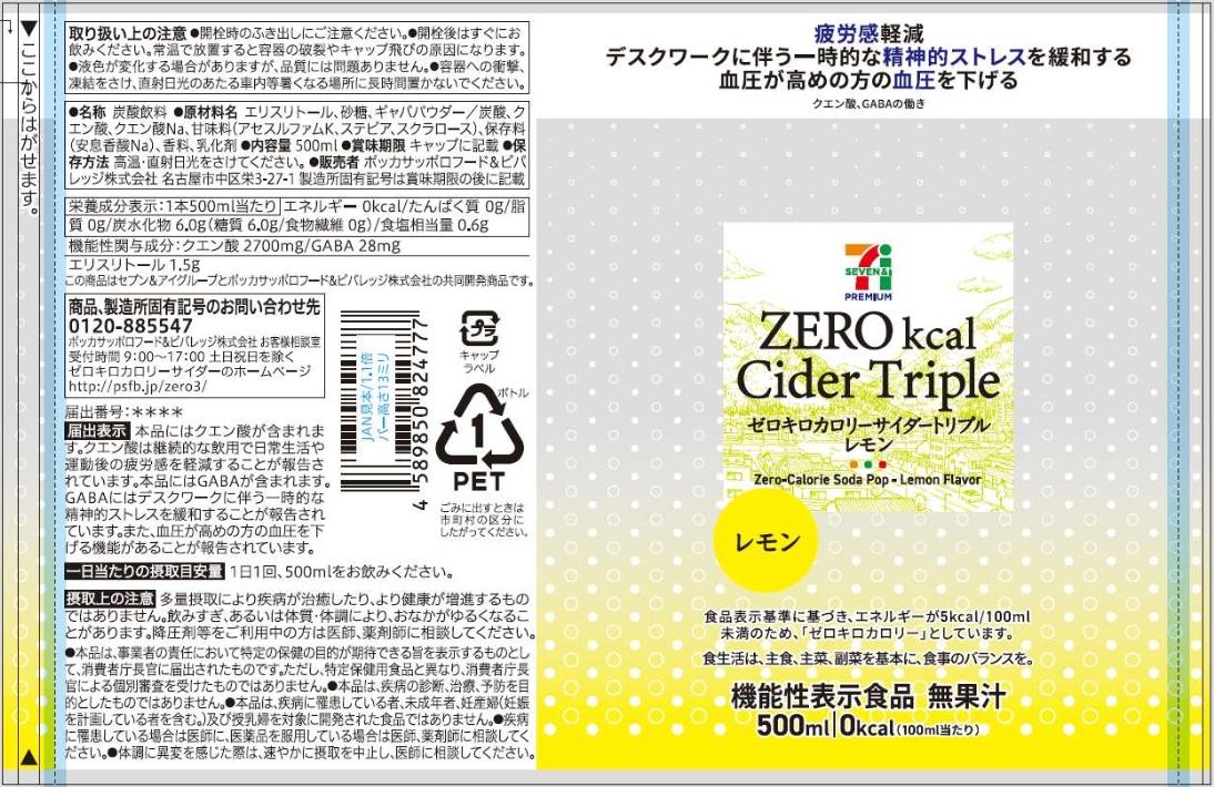 ZERO(ゼロ) kcal(キロカロリー) Cider(サイダー) Triple(トリプル)ゼロキロカロリーサイダートリプルレモン
