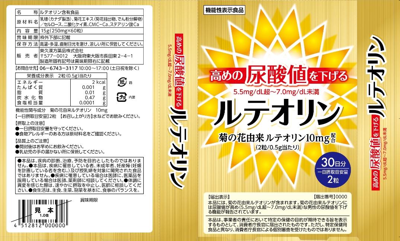 高めの尿酸値を下げるルテオリン