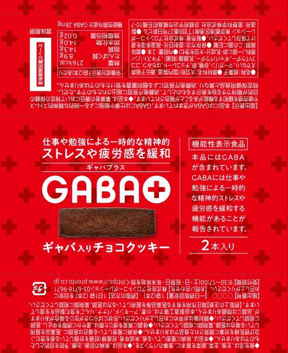 GABA+ (ギャバプラス)