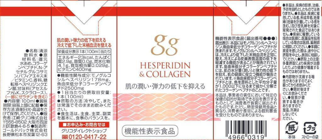 gg(ジージー)ヘスペリジン&(アンド)コラーゲン