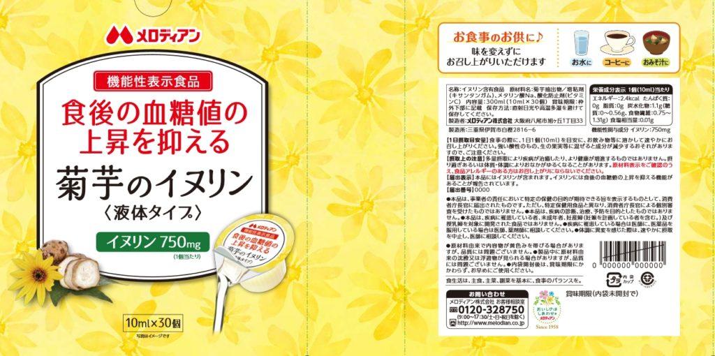 菊芋のイヌリン 液体タイプ
