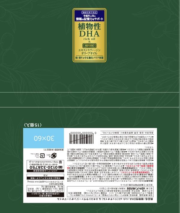 植物性DHA(ディーエイチエー) rich oil(リッチオイル) &(アンド)エキストラヴァージンオリーブオイル