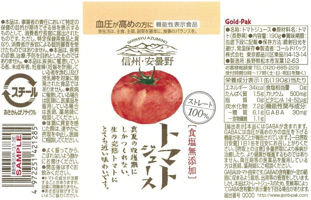 トマトジュース(食塩無添加)