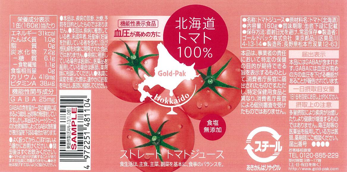 北海道トマト