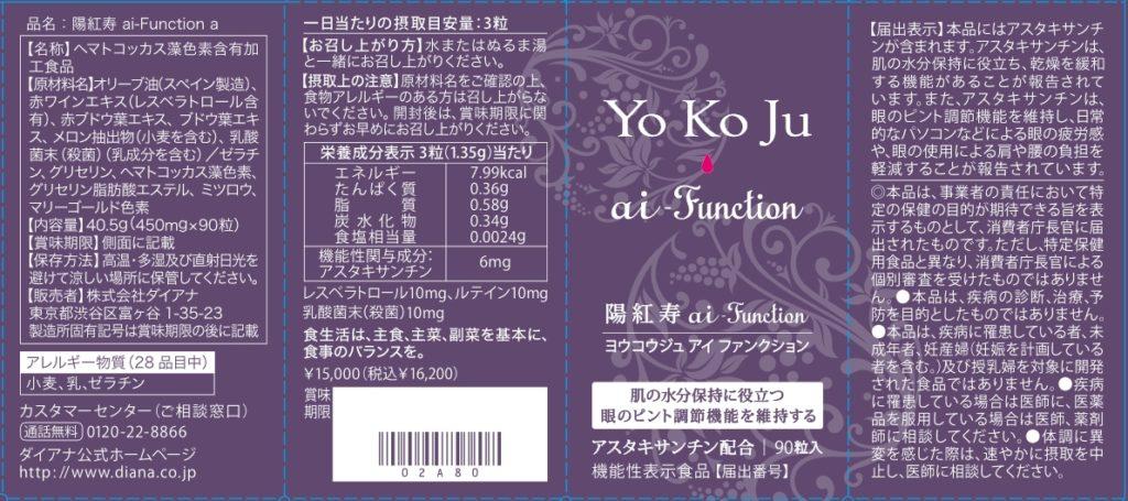 陽紅寿aiーFuncton a(アイ ファンクション エー)
