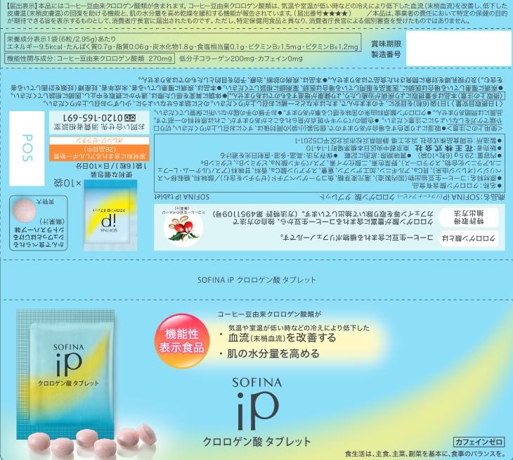 SOFINA iP(ソフィーナ アイピー)クロロゲン酸 タブレット