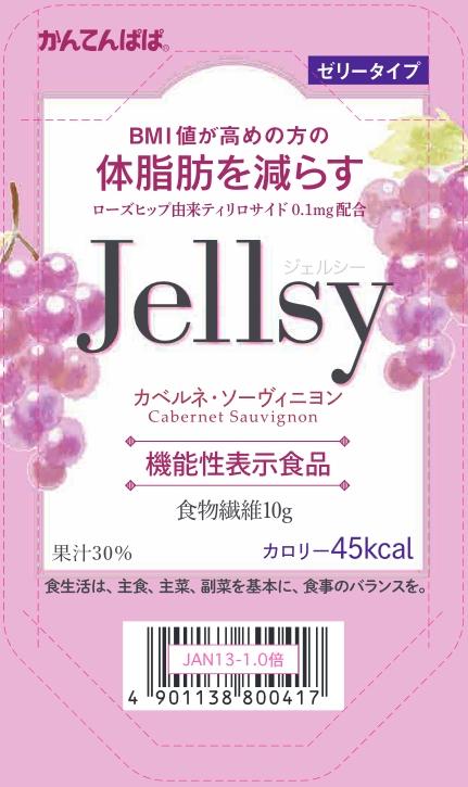 Jellsy(ジェルシー) カベルネ・ソーヴィニヨン