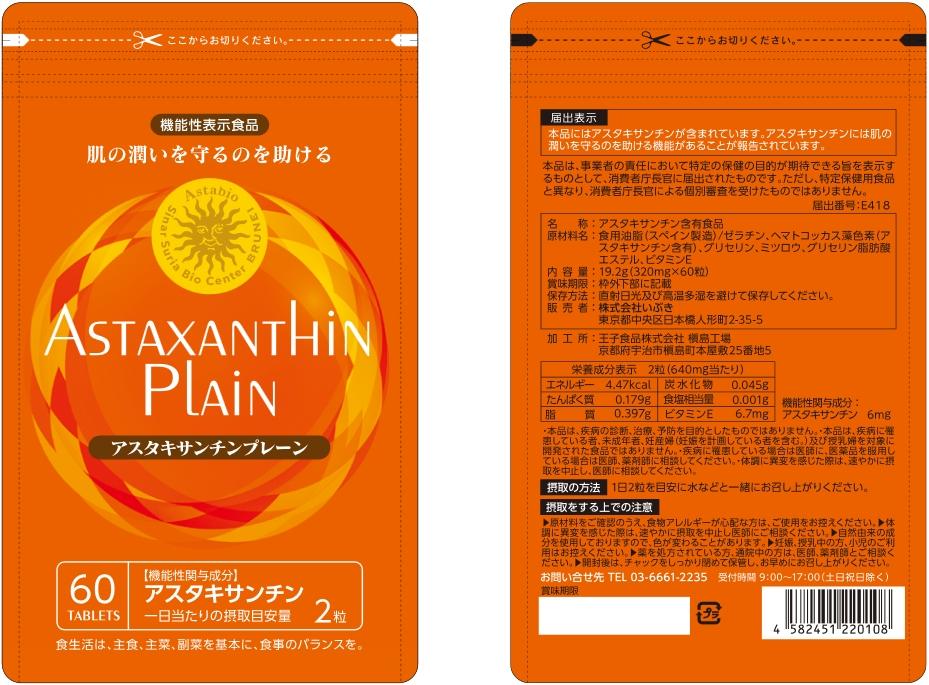 Astaxanthin Plain(アスタキサンチンプレーン)