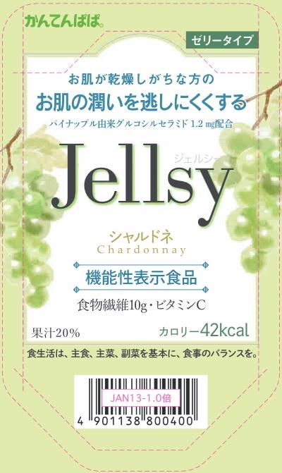 Jellsy(ジェルシー) シャルドネ