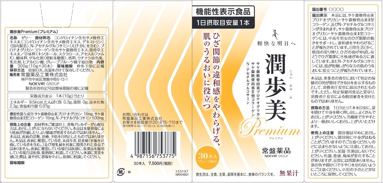 潤歩美Premium(プレミアム)