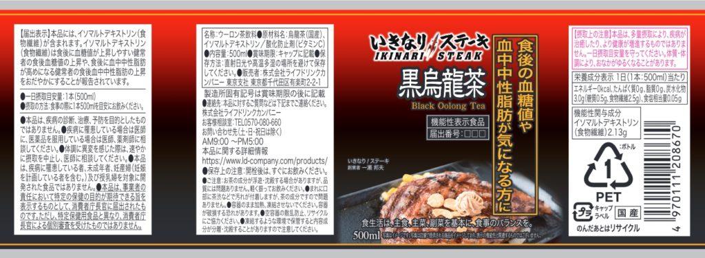いきなりステーキ黒烏龍茶500ml